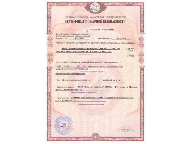 Сертификат пожарной безопасности на ДПМ, стр. 1