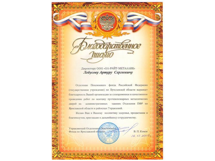 Благодарственное письмо от отделения ПФ РФ по Ярославской области