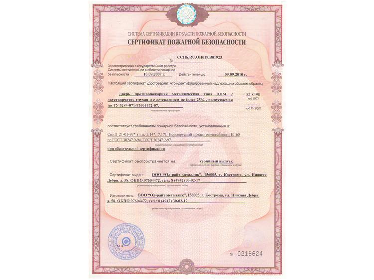 Сертификат пожарной безопасности на ДПМ, стр. 2