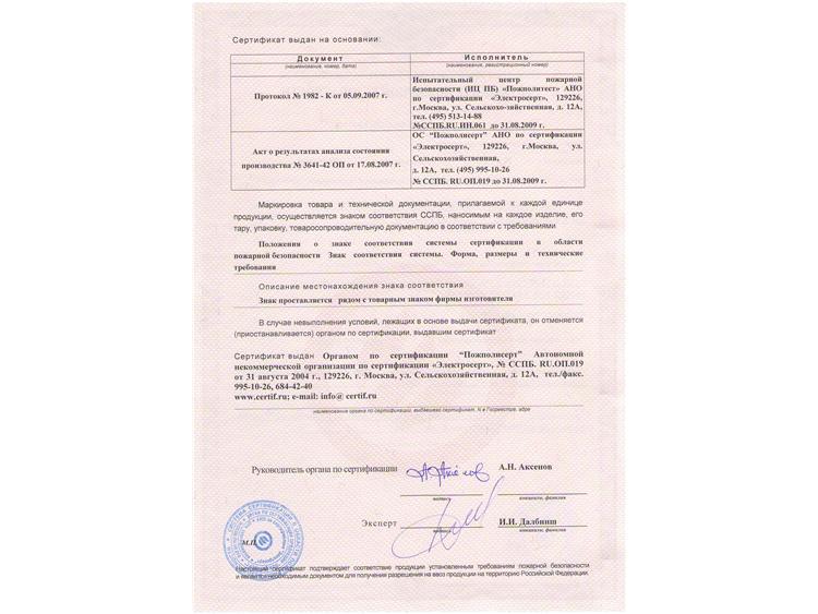 Сертификат пожарной безопасности на ВПО, стр. 2