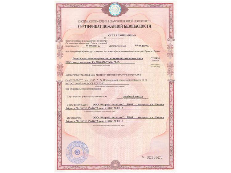 Сертификат пожарной безопасности на ВПО,стр. 1